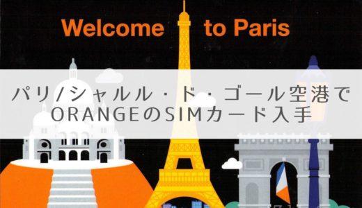 フランス/パリ旅行ではシャルル・ド・ゴール空港でOrangeの現地SIMカードを購入するのがおすすめ