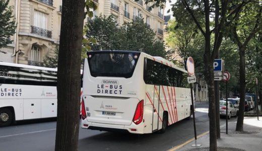 シャルル・ド・ゴール空港からパリ市内への移動に直通バス「LE BUS DIRECT」がおすすめ【フランス旅行】