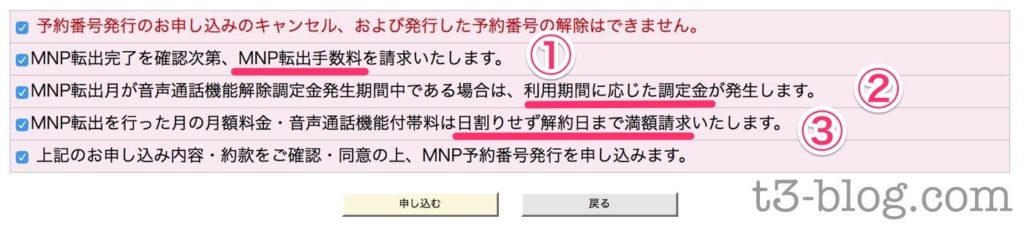 格安SIMのIIJmioからMNP転出しました【手続き/手数料/所要時間 ...