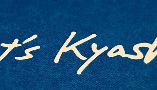 【kyash】ふるさと納税の支払いはキャッシュバック対象外