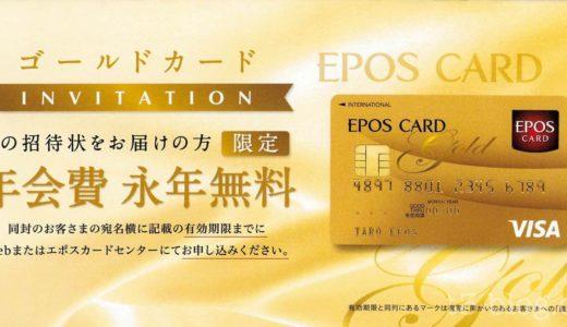 エポスゴールドカードのインビテーションが届きました【条件や特典を解説】
