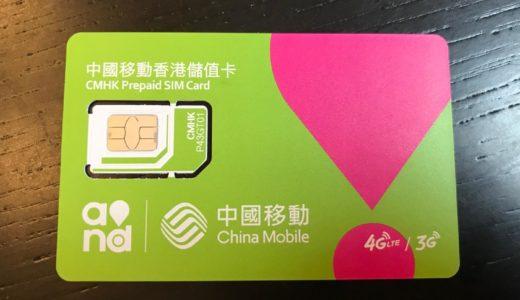 香港旅行で事前に日本でSIMカードを買っていってみました【快適】