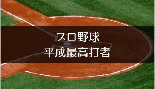 データでみる「平成最高打者」【プロ野球】