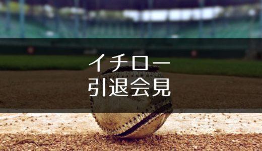 イチロー引退の日 ②引退会見【小林君/チェン/中継終了/回答拒否】