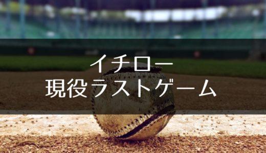 イチロー引退の日 ①現役ラストゲーム