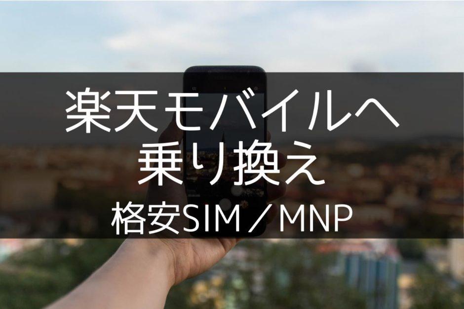 転入 楽天 モバイル mnp