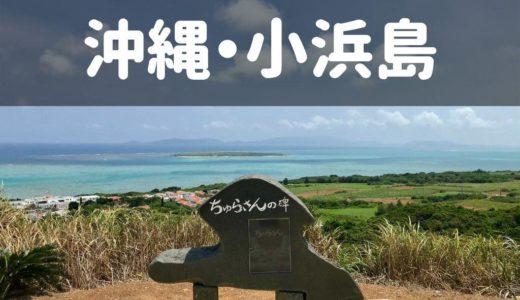 自転車で巡る沖縄離島・小浜島【ブロンプトン旅】