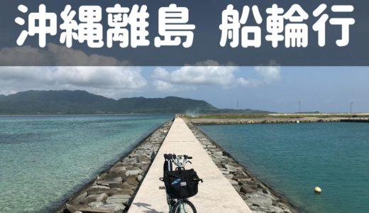 石垣島離島へ自転車を運ぶ「船輪行」【可能?料金は?】