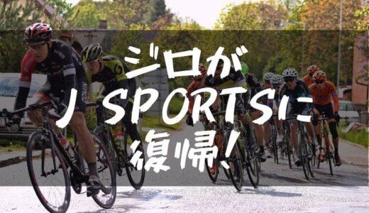 ジロ・デ・イタリアが2021年からまたJ SPORTSで視聴できる!