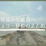 竹富島の桟橋