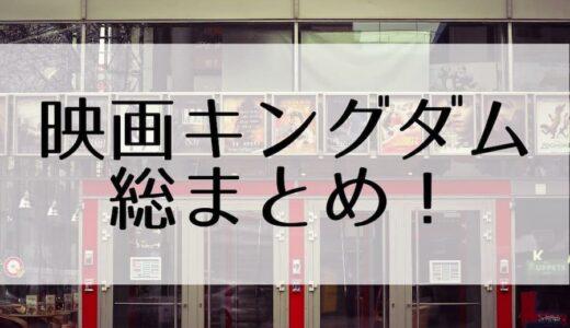 実写版映画『キングダム』の情報総まとめ!【興行収入/撮影地/動画配信】