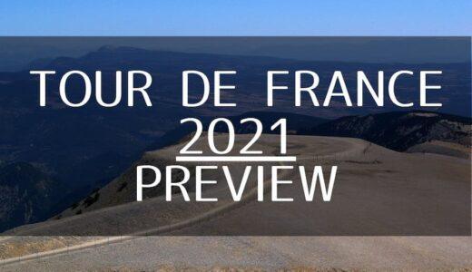 ツール・ド・フランス2021プレビュー【コース/日程】