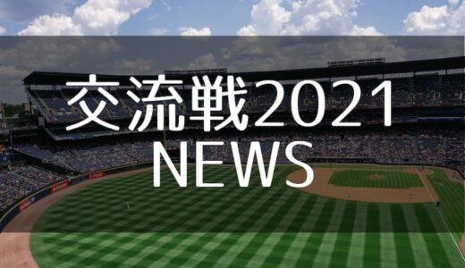 プロ野球セ・パ交流戦2021の注目ニュースまとめ!